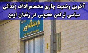 آخرین وضعیت چاری محمدمراداف زندانی سیاسی ترکمن محبوس در زندان اوین