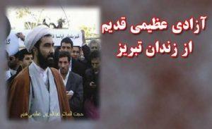 آزادی عظیمی قدیم از زندان تبریز