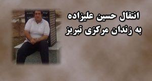 انتقال حسین علیزاده به زندان مرکزی تبریز