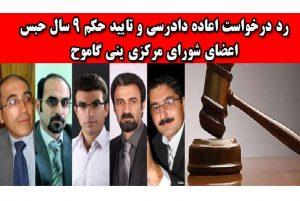 رد درخواست اعاده دادرسی و تایید حکم ۹ سال حبس اعضای شورای مرکزی تشکیلات ینی...