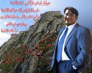 پوستری تقدیم به مهندس«حسین علیزاده» از فعالین حرکت ملی آزربایجان ــ ارکین وطن اغلو