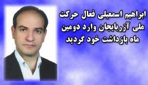 ابراهیم اسمعیلی فعال حرکت ملی آزربایجان وارد دومین ماه بازداشت خود گردید