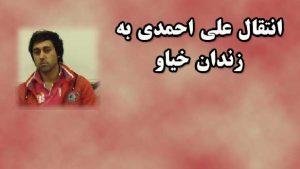 """گزارش آرازنیوز از دستگیری و انتقال """"علی احمدی"""" فعال حرکت ملی آزربایجان به زندان """"خیاو"""""""