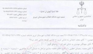 حکم برائت پنج تن از فعالین حرکت ملی آزربایجان صادر گردید ــ تصویر حکم