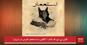 """فایل پی دی اف کتاب """"نگاهی به استعمار فارس در ایران"""""""
