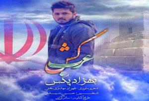 آهنگ عرب کش، مقدمه اى براى زدودن قبح عرب کشى در ایران