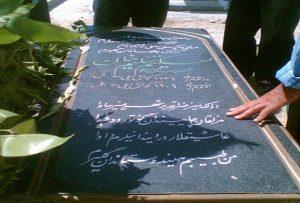 مزار شاعر نامدار آزربایجان جنوبی تئلیم خان در ساوه میزبان دوست داران آن شاعر بود