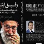 «رفیق آیتالله» کتابی درباره نقش شوروی در انقلاب ایران و حمایت از خامنهای
