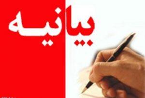 بیانیه مشترک انجمن اسلامی دانشجویان تورک دانشگاههای تهران و قم