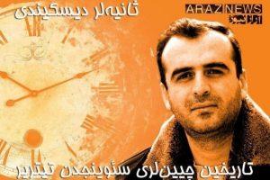 سعید متین اسوه مقاومت آزربایجان بعد از ٧ سال از زندان آزاد شد
