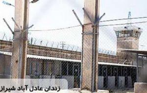 تبعید مخفیانه عباس لسانی به زندان شیراز