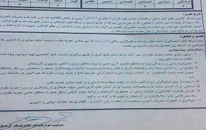 افشاء نامه سپاه پاسداران ایران بر علیه حرکت ملی آزربایجان و دخالت آشکار در امور...
