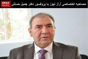 """مصاحبه با دکتر """"جمیل حسنلی"""" پیرامون مساله ۲۱ آذر و ادعاهای ناسیونالیستهای ایرانی-فارسی"""
