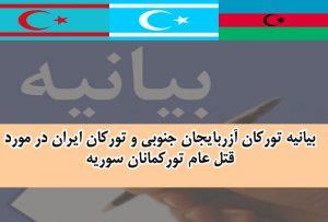 بیانیه تورکان آزربایجان جنوبی و تورکان ایران در مورد قتل عام تورکمانان سوریه