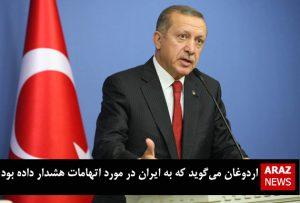 اردوغان میگوید که به ایران در مورد اتهامات هشدار داده بود