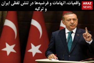 واقعیات، اتهامات و فرضیهها در تنش لفظی ایران و ترکیه