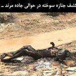 کشف جنازه سوخته در حوالی جاده مرند ـ تبریز