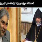 احداث موزه ویژه ارامنه در تبریز