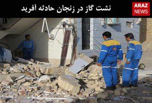 نشت گاز در زنجان حادثه آفرید