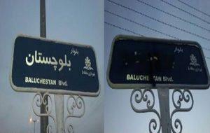 """اعتراض به حذف نام """"بلوچستان"""" پس از نماز جمعه اهل سنت زاهدان + تصاویر"""