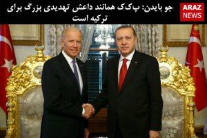 جو بایدن: پکک همانند داعش تهدیدی بزرگ برای ترکیه است
