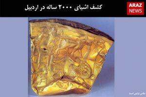 کشف اشیای ۲۰۰۰ ساله در اردبیل