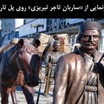 رونمایی از «ساربان تاجر تبریزی» روی پل تاریخی قاری