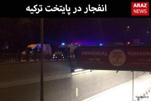 انفجار در پایتخت ترکیه