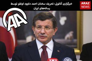 خبرگزاری آناتولی: تحریف سخنان احمد داوود اوغلو توسط رسانههای ایران