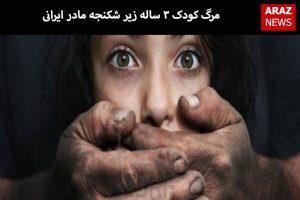 مرگ کودک ۳ ساله زیر شکنجه مادر ایرانی