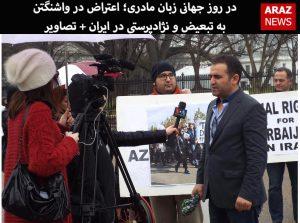 در روز جهانی زبان مادری؛ اعتراض در واشنگتن به تبعیض و نژادپرستی در ایران +...