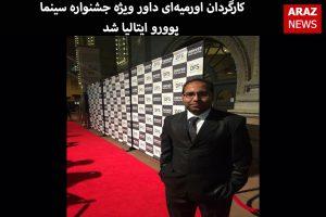کارگردان اورمیهای داور ویژه جشنواره سینما پوورو ایتالیا شد