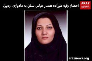 احضار رقیه علیزاده همسر عباس لسانی به دادیاری اردبیل