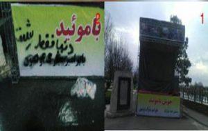 حمله پان ایرانیست ها به بنر های تورکی در رشت