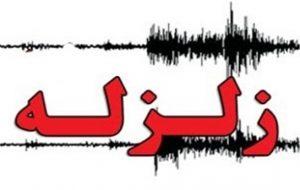 زلزله ۴٫۲ ریشتری در زنجان