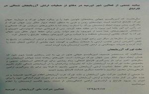 پخش گسترده شب نامه در شهر اورمیه در اعلام حمایت از ملت، ارتش و دولت...