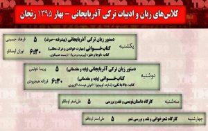 آغاز کلاسهای بهاره زبان و ادبیات ترکی آزربایجانی در زنجان