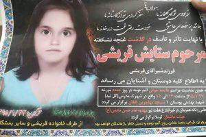 واکنشها به تجاوز و قتل دختر افغان در ورامین