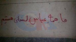 دیوارنویسی گسترده در اردبیل در حمایت از عباس لسانی