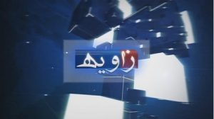 """ویدئوی جدید خبر فارسی """"زاویه"""" از آرازنیوز تی وی (شش خرداد)"""