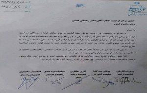 """نامه پنج تن از نمایندگان اقلیتهأی دینی مجلس ایران به وزیر کشور """"بر علیه حرکت..."""