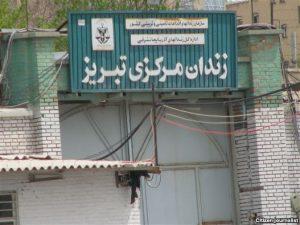 تعداد زندانیان زندان تبریز، بیش از سه برابر ظرفیت آن است