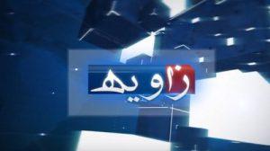 برنامه خبری زاویه از آرازنیوز تی وی – ۱۴ خرداد ۱۳۹۵