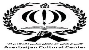 تصویب تدریس زبان و ادبیات تورکی در شورای تصمیم گیری دانشگاه مراغه