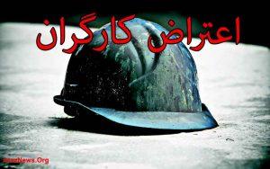 تجمع کارگران کمپروسور سازی تبریز برای معوقات مزدی