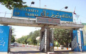 ۱۱ اختراع به نام دانشگاه تبریز ثبت شد