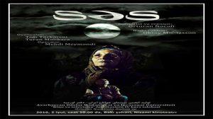 اکران فیلم کوتاه سس در باکو