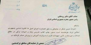 نامه ۴۲نفر از نمایندگان تورک مجلس به روحانی جهت تدریس زبان تورکی در مدارس +...