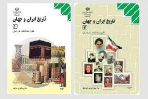 نگاه نژادپرستانهی سیستماتیک جمهوری اسلامی ایران در کتابهای درسی تاریخ دورهی دبیرستان