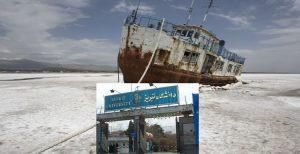 """برگزاری کنفرانس """"پیامدهای جغرافیایی و زیست محیطی وضعیت دریاچه اورمیه"""" در دانشگاه تبریز"""